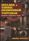 Купить книгу Михаил Чекулаев - Загадки и тайны опционной торговли. Механика биржевого успеха
