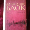 Купить книгу Блок А. А. - Избранное