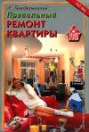 Купить книгу Андрей Преображенский - Правильный ремонт и отделка современной квартиры