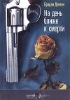 Купить книгу Брэдли Дентон - На день ближе к смерти. Восемь аргументов против бессмертия