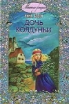 Нина Боден - Дочь колдуньи