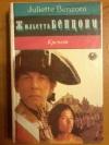 Купить книгу Бенцони Жюльетта - Кречет