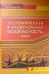Купить книгу Гончаренко, Людмила - Экономическая и национальная безопасность: учебник