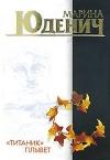 Купить книгу Марина Юденич - ТИТАНИК плывет