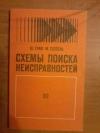 Купить книгу Граф Ш.; Гессель М. - Схемы поиска неисправностей