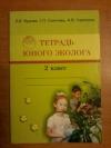 Купить книгу Бурова Л. И,; Сеничева Г. П.; Сорокина А. В. - Тетрадь юного эколога. 2 класс