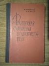 Купить книгу Жукова Н. Б.; Дауэ К. Н - Французская грамматика в разговорной речи