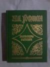 Купить книгу Гофман Э. Т. А. - Эликсиры сатаны