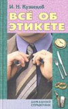 Купить книгу Кузнецов, И.Н. - Все об этикете