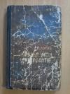 Купить книгу Денисов Н. В. - Друзья мои, диверсанты... Документальная повесть