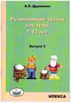 Купить книгу Дружинин, Б. - Развивающие задачи для детей 7-12 лет. Выпуск 3.