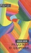 Купить книгу Амосов, Н. М. - Раздумья о здоровье