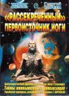 Купить книгу Георгий Бореев - Рассекреченный первоисточник йоги