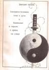 Купить книгу Д. О. Силлов - Совершенствование тела и духа и выживание в тюрьме, в армии, на улице