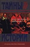 Купить книгу Алессандро Мандзони - Обрученные