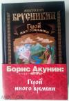 Купить книгу Акунин Борис (Анатолий Брусникин) - Герой иного времени