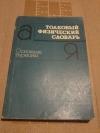 Купить книгу Брюханов А. В. - Толковый физический словарь. Основные термины