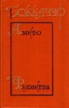 Боккаччо - Комедия флорентийских нимф. Амето. Фьяметта. Повести.