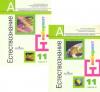 Купить книгу Алексашина, И.Ю. - Естествознание. 11 класс. Учебник для общеобразовательных учреждений. Базовый уровень