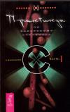 Купить книгу Петр Маккиавелли - Практикум по хакерскому сталкингу в 2 томах