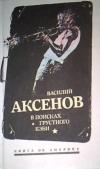 Купить книгу Аксенов В. - В поисках грустного бэби. Книга об Америке
