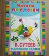 Купить книгу Сутеев - Маленькие сказки читаем по слогам