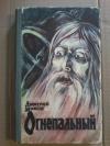 Купить книгу Жуков Д. А. - Огнепальный