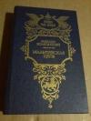 Купить книгу Волконский М. Н. - Мальтийская цепь