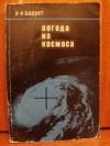 Купить книгу Баррет, Э.К. - Погода из космоса