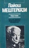 Купить книгу Мештерхази, Лайош - Беру слово