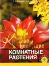 купить книгу Т. П. Князева, Д. В. Князева - Красиво-цветущие комнатные растения