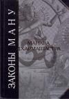 Купить книгу  - Законы Ману. Манавадхармашастра