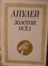 Апулей - Золотой осёл