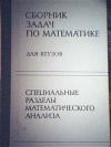 Ефимов, В.А. - Том 2. Сборник задач по математике для ВТУЗов