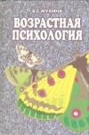 Купить книгу Мухина В. С. - Возрастная психология. Феноменология развития, детство, отрочество