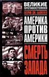 Купить книгу Бьюкенен Патрик Дж. - Смерть Запада