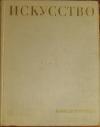 Купить книгу Алпатов М. В., Ростовцев Н. Н., Неклюдова М. Г. - Искусство. Книга для чтения