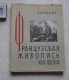 каталог - Французская живопись 19 века 1956 г.
