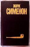 Сименон - Собрание сочиненийв 30 томах. Том 9.