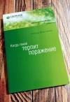 Купить книгу Роджер Ловенстайн - Когда гений терпит поражение
