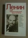 Купить книгу Ред. Загладин В. В.; Пантин И. К. и др. - Ленин как политический мыслитель