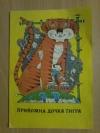 Купить книгу  - Прийомна дочка тигра. Вьетнамская народная сказка