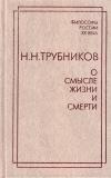 Купить книгу Н. Н. Трубников - О смысле жизни и смерти