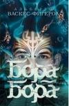 Купить книгу Альберто Васкес-Фигероа - Бора-Бора