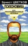 Купить книгу Эрнест Цветков - Психономика или программируемый человек