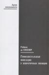 Купить книгу Соссюр Р. де - Гомосексуальные фиксации у невротичных женщин