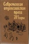 Купить книгу Брагинский, В.И. - Современная индонезийская проза. 70-е годы