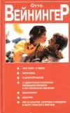 Купить книгу Отто Вейнингер - Последние слова. Пол и характер