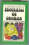 Купить книгу Стрижев А. - Рассказы об овощах.