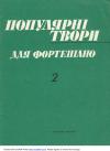 Купить книгу Гончареко - Популярны твори для фортепиано. Популярные произведения для фортепиано. Зошит 2, Тетрадь 2.